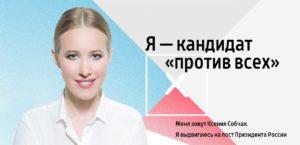 sobchak-1-300x145.jpg